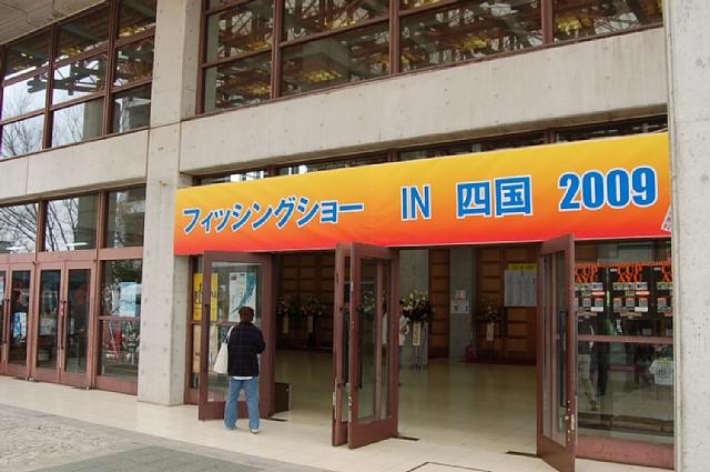 四国フィッシングショー2009