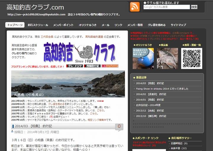 高知釣吉クラブ旧ホームページイメージ