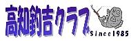 高知釣吉クラブ